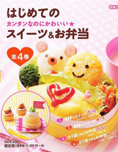 【100円クーポン配布中!】かわいいはじめてのスイーツ&お弁当 全4