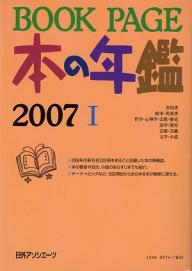 【100円クーポン配布中!】'07 BOOK PAGE 本の年鑑/日外アソシエーツ