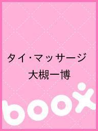 【100円クーポン配布中!】タイ・マッサージ/大槻一博