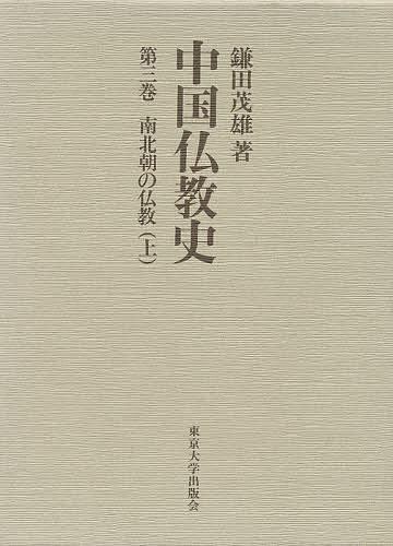 【100円クーポン配布中!】中国仏教史 第3巻/鎌田茂雄