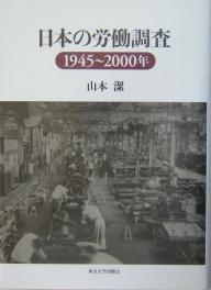 【100円クーポン配布中!】日本の労働調査 1945~2000年/山本潔