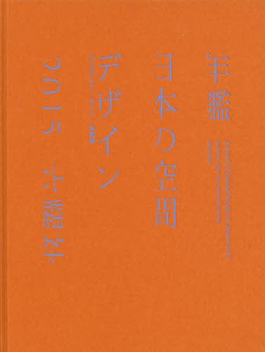 年鑑日本の空間デザイン ディスプレイ・サイン・商環境 2015【合計3000円以上で送料無料】