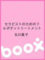 【100円クーポン配布中!】セラピストのためのフルボディトリートメント/北川直子
