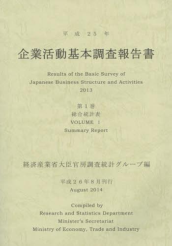 企業活動基本調査報告書 平成25年第1巻/経済産業省大臣官房調査統計グループ