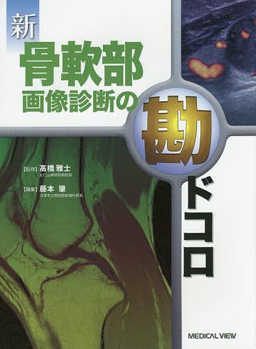 【100円クーポン配布中!】新骨軟部画像診断の勘ドコロ/高橋雅士/藤本肇