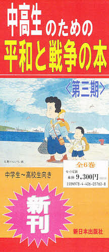 【100円クーポン配布中!】中高生のための平和と戦争の本 3期 全6
