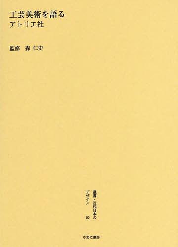 【店内全品5倍】叢書・近代日本のデザイン 60 復刻版/森仁史【3000円以上送料無料】