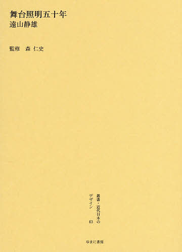 叢書・近代日本のデザイン 63 復刻版/森仁史【合計3000円以上で送料無料】