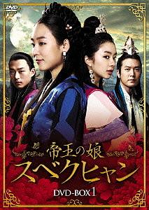 【100円クーポン配布中!】帝王の娘 スベクヒャン DVD-BOX1/ソ・ヒョンジン