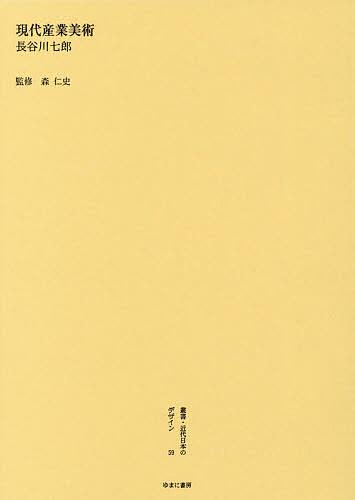 叢書・近代日本のデザイン 59 復刻版/森仁史