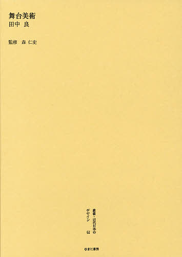 叢書・近代日本のデザイン 62 復刻版/森仁史【合計3000円以上で送料無料】