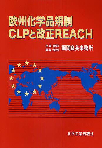 【100円クーポン配布中!】欧州化学品規制CLPと改正REACH