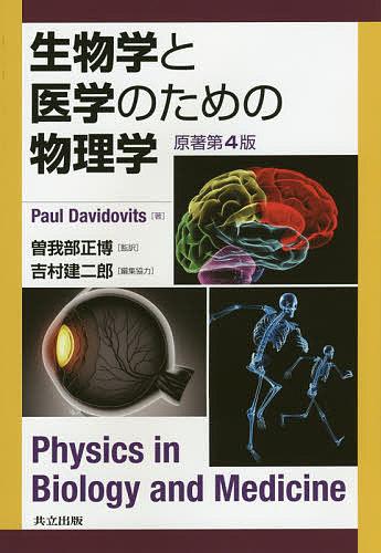 気質アップ 生物学と医学のための物理学 日時指定 PaulDavidovits 曽我部正博 吉村建二郎 3000円以上送料無料