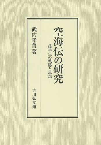 【100円クーポン配布中!】空海伝の研究 後半生の軌跡と思想/武内孝善