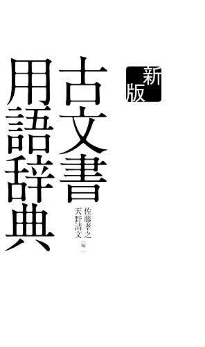 【100円クーポン配布中!】古文書用語辞典/佐藤孝之/天野清文