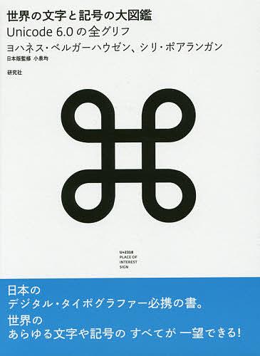 【店内全品5倍】世界の文字と記号の大図鑑 Unicode 6.0の全グリフ/ヨハネス・ベルガーハウゼン/シリ・ポアランガン【3000円以上送料無料】