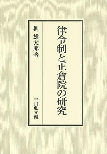 【100円クーポン配布中!】律令制と正倉院の研究/柳雄太郎