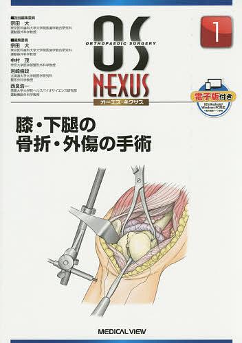 【店内全品5倍】膝・下腿の骨折・外傷の手術/宗田大【3000円以上送料無料】