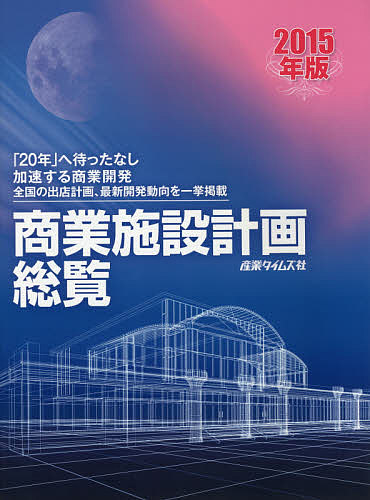商業施設計画総覧 2015年版【合計3000円以上で送料無料】