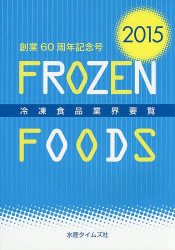 【店内全品5倍】冷凍食品業界要覧 2015【3000円以上送料無料】