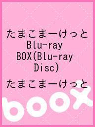 【スーパーSALE中6倍!】たまこまーけっと Blu-ray BOX(Blu-ray Disc)/たまこまーけっと【3000円以上送料無料】