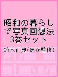 昭和の暮らしで写真回想法 3巻セット/鈴木正典【合計3000円以上で送料無料】