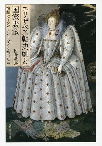 エリザベス朝史劇と国家表象 演劇はイングランドをどう描いたか 佐野隆弥 買い取り ショッピング 3000円以上送料無料