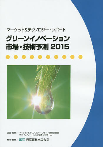 【100円クーポン配布中!】グリーンイノベーション市場・技術予測 マーケット&テクノロジー・レポート 2015