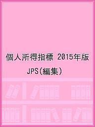 【店内全品5倍】個人所得指標 2015年版/JPS【3000円以上送料無料】