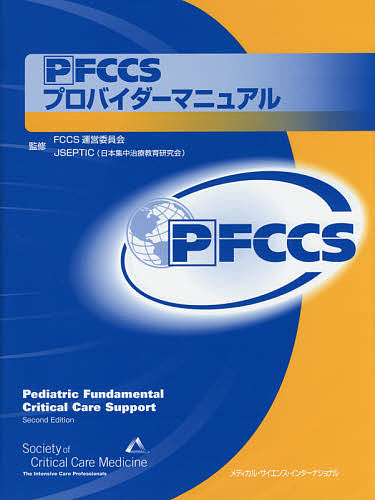 PFCCSプロバイダーマニュアル/米国集中治療医学会/FCCS運営委員会/JSEPTIC【合計3000円以上で送料無料】