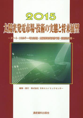 太陽光発電市場・技術の実態と将来展望 2015/スマートエネルギーグループ【3000円以上送料無料】