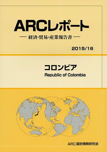 コロンビア 2015/16年版/ARC国別情勢研究会【合計3000円以上で送料無料】