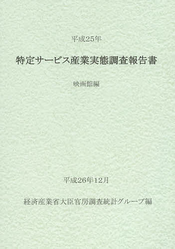 特定サービス産業実態調査報告書 映画館編平成25年/経済産業省大臣官房調査統計グループ