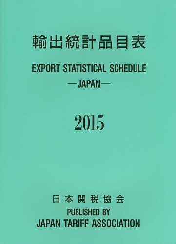 【100円クーポン配布中!】輸出統計品目表 2015