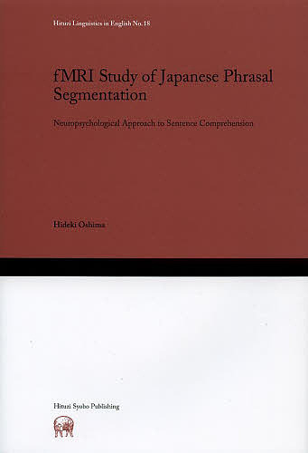【100円クーポン配布中!】fMRI Study of Japanese Phrasal Segmentation Neuropsychological Approach to Sentence Comprehension/大嶋秀樹