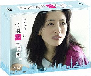 【100円クーポン配布中!】きょうは会社休みます。DVD-BOX/綾瀬はるか