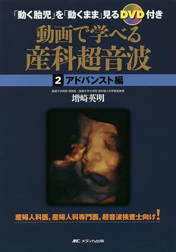 動画で学べる産科超音波 「動く胎児」を「動くまま」見るDVD付き 2/増崎英明【合計3000円以上で送料無料】