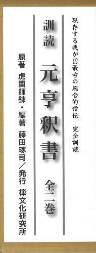 訓読元亨釈書 現存する我が国最古の総合的僧伝 完全訓読 2巻セット/虎関師錬