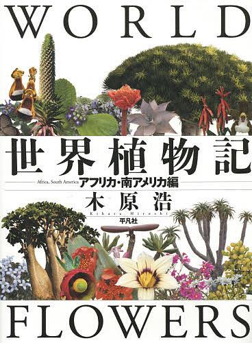 世界植物記 アフリカ 大注目 南アメリカ編 3000円以上送料無料 受注生産品 木原浩