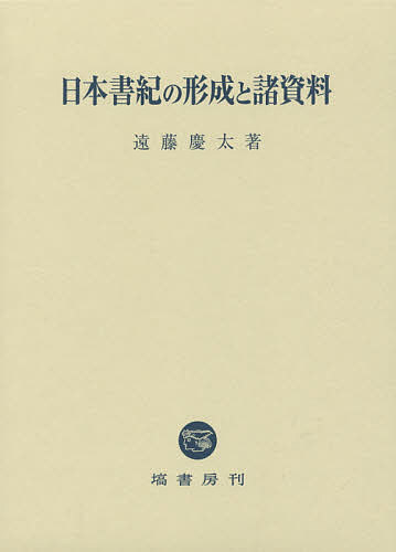 【100円クーポン配布中!】日本書紀の形成と諸資料/遠藤慶太