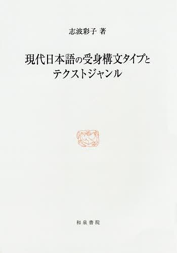 現代日本語の受身構文タイプとテクストジャンル/志波彩子【合計3000円以上で送料無料】