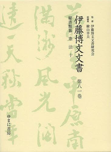 伊藤博文文書 第81巻 影印/伊藤博文文書研究会/檜山幸夫