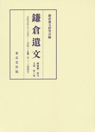 鎌倉遺文 補遺編・東寺文書第3卷/鎌倉遺文研究會
