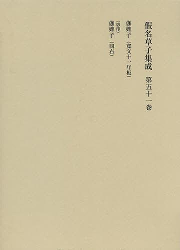 【店内全品5倍】假名草子集成 第51卷【3000円以上送料無料】