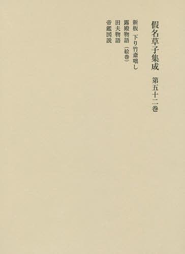 假名草子集成 第52卷【合計3000円以上で送料無料】