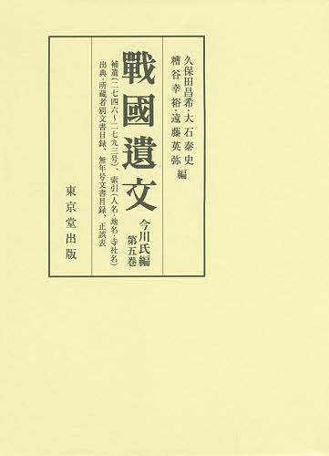 戰國遺文 今川氏編第5巻【合計3000円以上で送料無料】