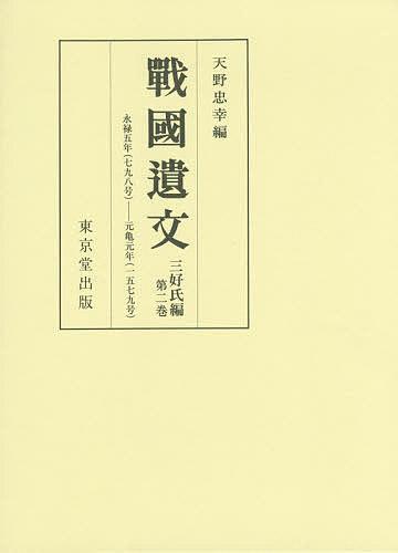 戰國遺文 三好氏編第2巻