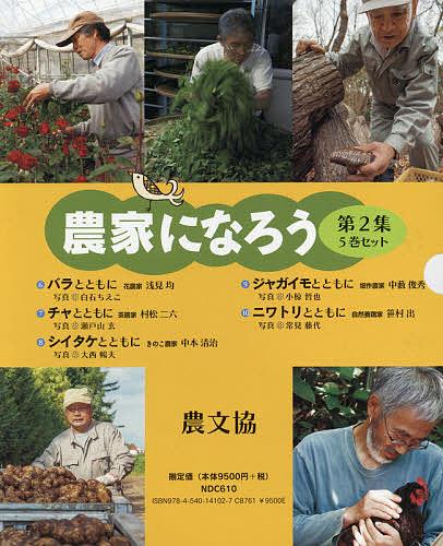 【100円クーポン配布中!】農家になろう 第2集 写真絵本シリーズ 5巻セット/白石ちえこ
