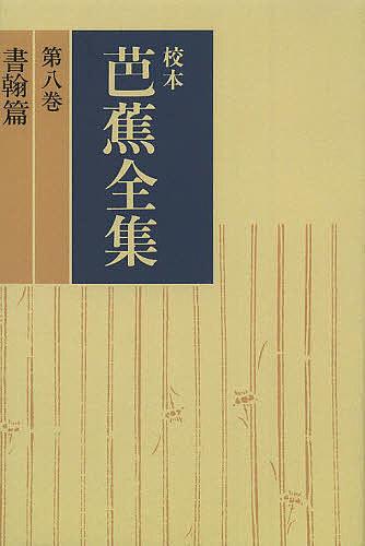 校本芭蕉全集 第8巻 オンデマンド版/松尾芭蕉/小宮豊隆
