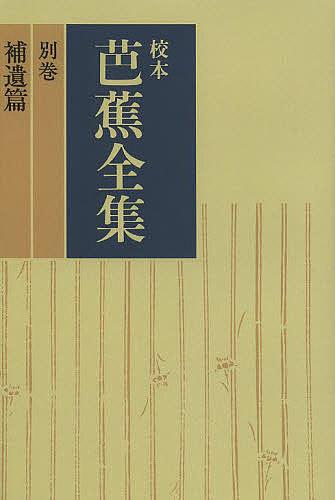 校本芭蕉全集 別巻 オンデマンド版/松尾芭蕉/小宮豊隆